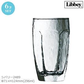 【アメリカ製】 Libbey リビー 10オンス タンブラー シバリー2489 6個セット Φ71×H124mm(296ml 10oz) LB-1213【ラッキシール対応】