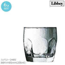 Libbey リビー 10オンス ロックグラス シバリー2485 6個セット Φ84×H85mm(296ml 10oz) LB-1216【ラッキシール対応】