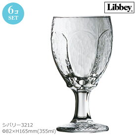 Libbey リビー ワイングラス シバリー3212 6個セット Φ82×H165mm(355ml 12oz) LB-1229 【食器洗浄機対応】【ラッキシール対応】