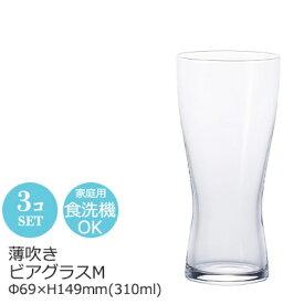 10オンス ビアグラス 薄吹き Mサイズ 3個セット アデリア Φ69×H149mm(310ml 10oz) B-6770 【食器洗浄機対応】【全面イオン強化ガラス】【ラッキシール対応】