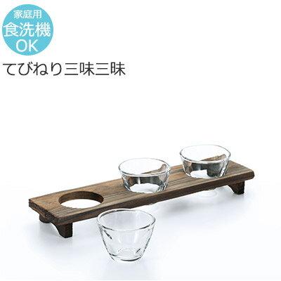 利き酒の器 てびねり ガラス 三味三昧 アデリア S-5408 【食器洗浄機対応】【ラッキシール対応】