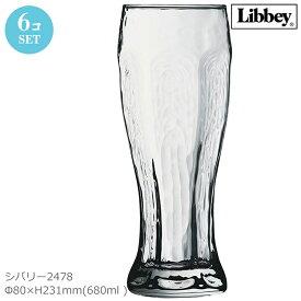 【アメリカ製】 Libbey リビー 23オンス タンブラー シバリー2478 6個セット Φ80×H231mm(680ml 23oz) LB-147【ラッキシール対応】