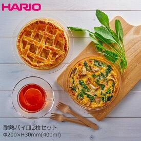 HARIO ハリオ 耐熱 ガラス パイ皿 ペアセット HPZ-1812 【食器洗浄機対応】【電子レンジ対応】【オーブン対応】【熱湯対応】