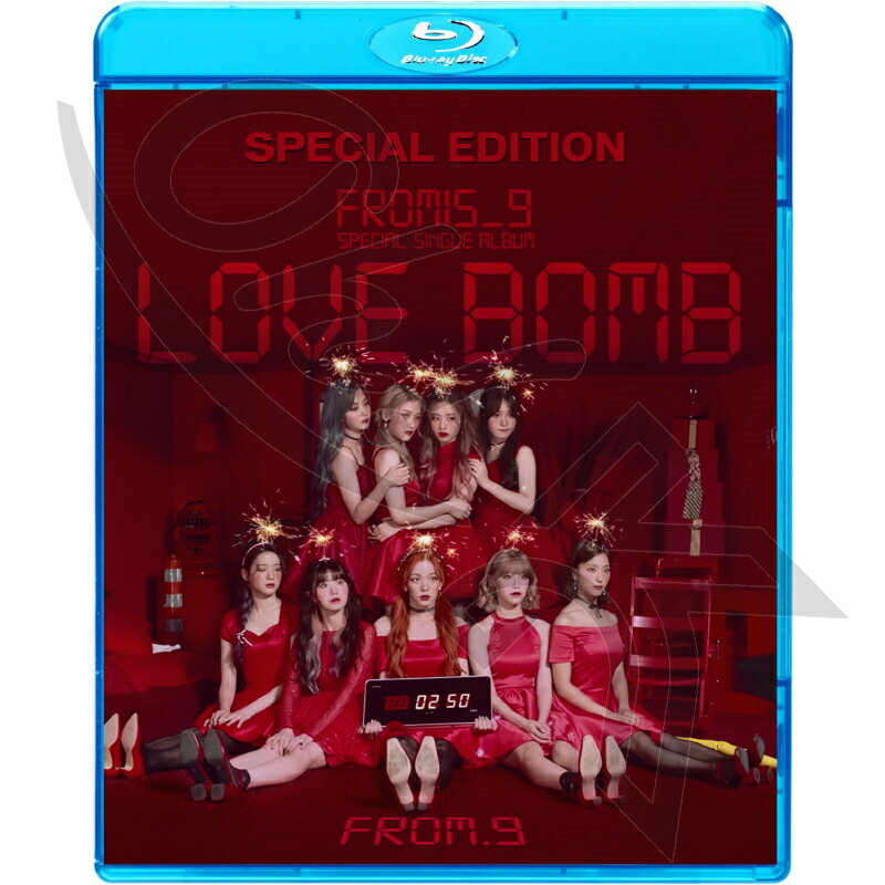 【Blu-ray】★ Fromis_9 2018 SPECIAL EDITION ★ LOVE BOMB DKDK To Heart Glass Shoes ★【KPOP ブルーレイ】★ Fromis_9 プロミスナイン セロム ハヨン ギュリ ジウォン ジソン ソヨン チェヨン ナギョン ジホン ★【Fromis_9 ブルーレイ】