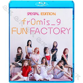 【Blu-ray】★ Fromis_9 2019 SPECIAL EDITION ★ FUN! LOVE BOMB DKDK To Heart Glass Shoes ★【K-POP ブルーレイ】★ Fromis_9 プロミスナイン セロム ハヨン ギュリ ジウォン ジソン ソヨン チェヨン ナギョン ジホン ★【Fromis_9 ブルーレイ】
