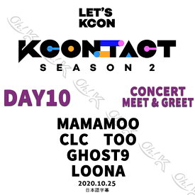 【K-POP DVD】★ KCONTACT SEASON2 10DAY CONCERT MEET&GREET (2020.10.25) ★【日本語字幕あり】★ MAMAMOO/ CLC/ TOO/ LOONA/ GHOST9 音楽番組収録DVD ★【CON KPOP DVD】