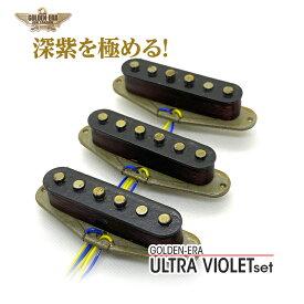 GOLDEN-ERA ULTRA VIOLETセット《エレキギター用ピックアップセット・シングル》【全品送料・代引手数料無料!】