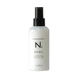 ナプラ N. エヌドット SHEAミルク 150g 洗い流さないヘアトリートメント 【napla】 ※ポストイン不可※