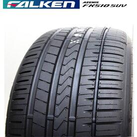 送料無料 国産 FALKEN (ファルケン) AZENIS FK510 SUV 285/45R21 113Y XL 285/45-21 サマータイヤ 夏タイヤ 夏用1本価格※受注は4本単位のみ
