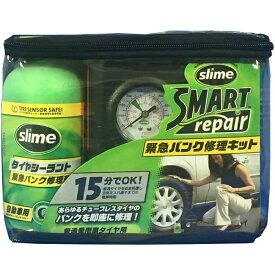【即納】パンク修理キット SLIME スライム 50036 世界純正採用多数 ランフラットタイヤにも使用可能! パンクリペア【使用期限2025/04/20】