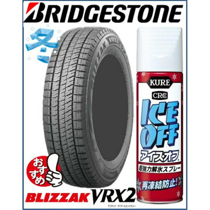 ☆送料無料☆解氷剤付きブリヂストン(BRIDGESTONE) BLIZZAK(ブリザック) VRX2 195/55R15 85Qスタッドレスタイヤ4本セット