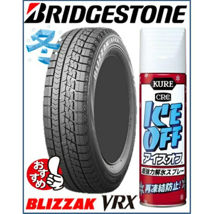 ☆送料無料☆解氷剤付きブリヂストン(BRIDGESTONE) BLIZZAK(ブリザック) VRX 165/60R15 77Qスタッドレスタイヤ4本セット