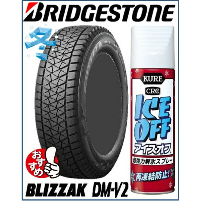 ☆送料無料☆解氷剤付きブリヂストン(BRIDGESTONE) BLIZZAK(ブリザック) DM-V2 175/80R15 90Qスタッドレスタイヤ4本セット