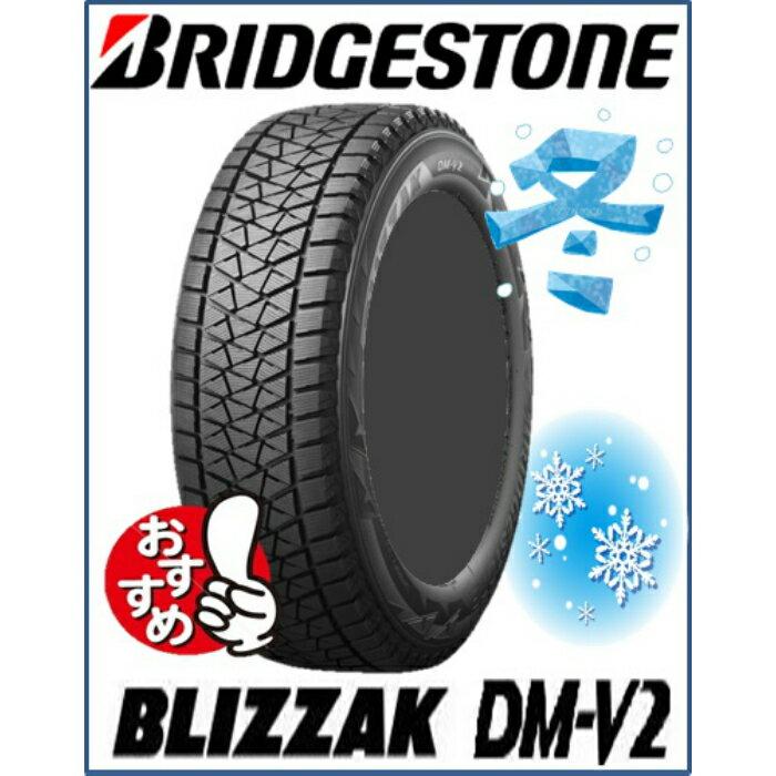 ☆送料無料☆ブリヂストン(BRIDGESTONE) BLIZZAK(ブリザック) DM-V2 245/60R20 107Qスタッドレスタイヤ4本セット