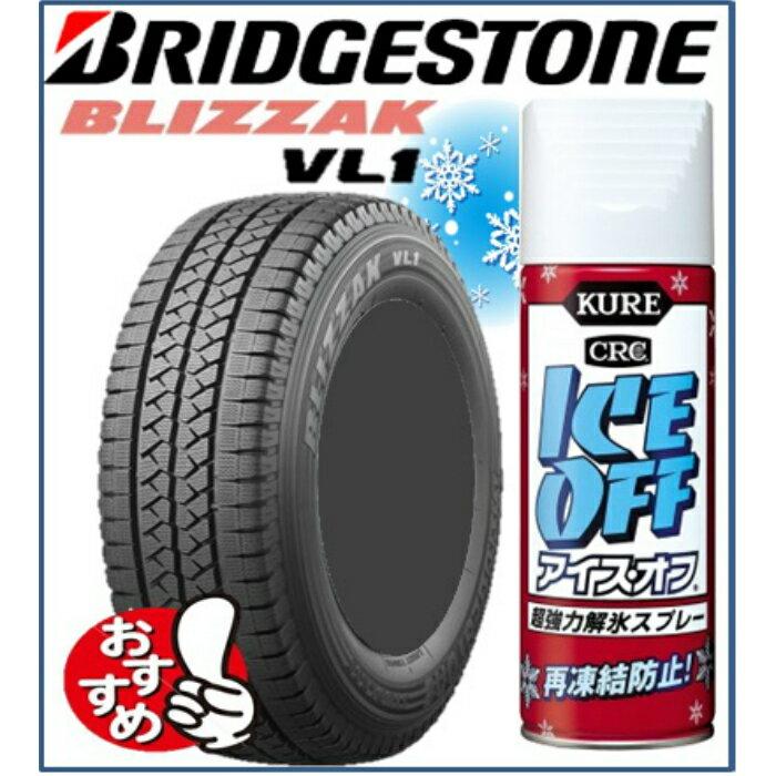 ☆送料無料☆解氷剤付きブリヂストン(BRIDGESTONE) BLIZZAK(ブリザック) VL1 185R14 8PRスタッドレスタイヤ4本セット
