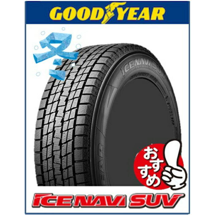 ☆送料無料☆グッドイヤー(GOODYEAR) ICE NAVI(アイスナビ) SUV 235/55R19 101Qスタッドレスタイヤ4本セット