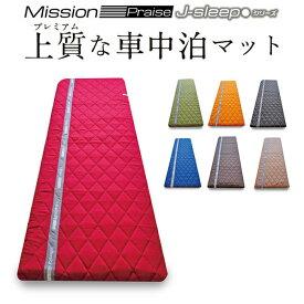 【送料無料】車中泊マット Mission Praise J-Sleep W680 ブルー アクティブ 車中泊 キャンピングカー ハイエース キャラバン