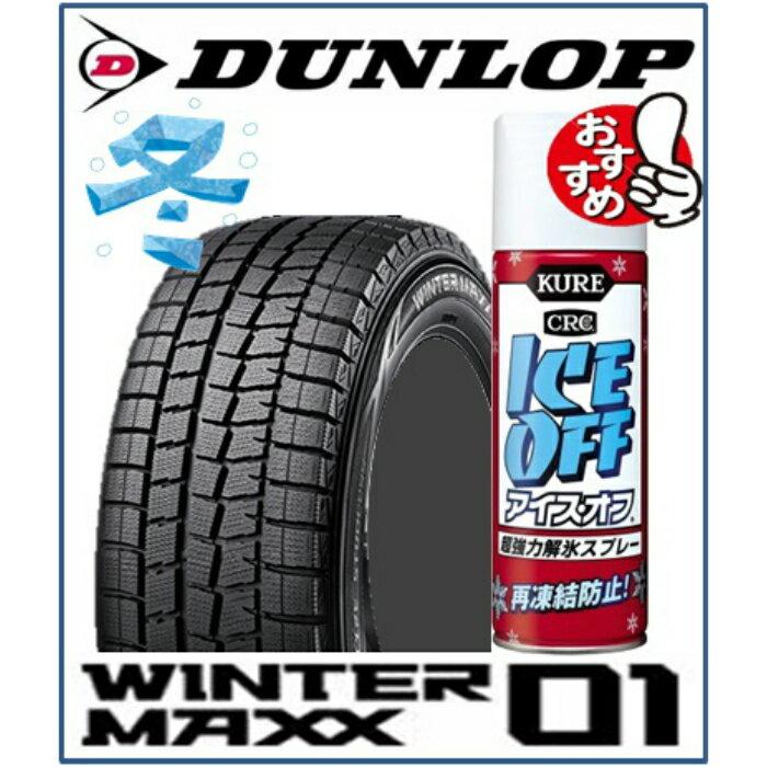 ☆送料無料☆解氷剤付きダンロップ(DUNLOP) WINTER MAXX(ウインターマックス) WM01 175/65R14 82Qスタッドレスタイヤ4本セット