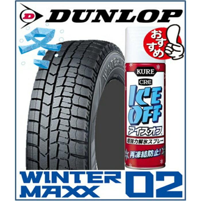 ☆送料無料☆解氷剤付きダンロップ(DUNLOP) WINTER MAXX(ウインターマックス) WM02 CUV 215/55R18 95Qスタッドレスタイヤ4本セット