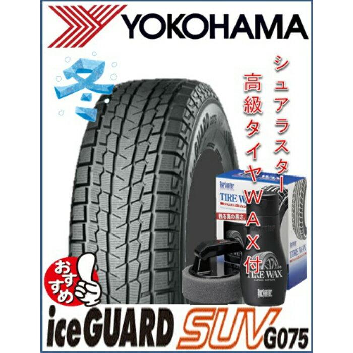 ☆送料無料☆高級ワックス(シュアラスター S-67)付きヨコハマ(YOKOHAMA) ice GUARD(アイスガード) SUV G075 285/45R22 114Q XLスタッドレスタイヤ4本セット