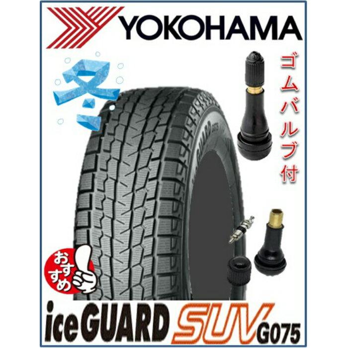 ☆送料無料☆ゴムバルブ付属ヨコハマ(YOKOHAMA) ice GUARD(アイスガード) SUV G075 285/45R22 114Q XLスタッドレスタイヤ1本