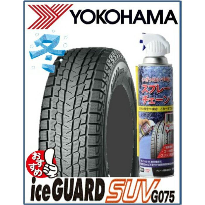 ☆送料無料☆スプレーチェーン付きヨコハマ(YOKOHAMA) ice GUARD(アイスガード) SUV G075 275/55R20 117Q XLスタッドレスタイヤ4本セット