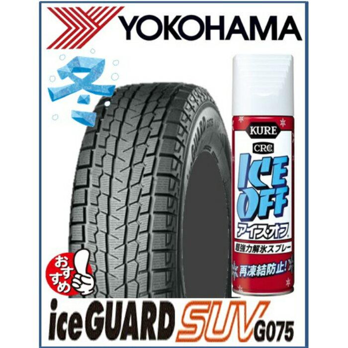 ☆送料無料☆解氷剤付きヨコハマ(YOKOHAMA) ice GUARD(アイスガード) SUV G075 235/65R18 106Qスタッドレスタイヤ4本セット