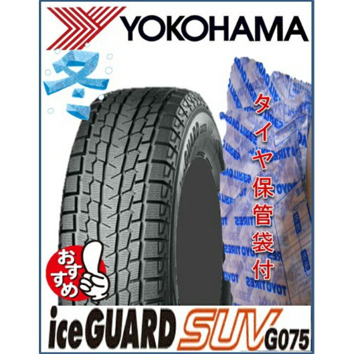 ☆送料無料☆タイヤ収納袋付きヨコハマ(YOKOHAMA) ice GUARD(アイスガード) SUV G075 285/45R22 114Q XLスタッドレスタイヤ1本