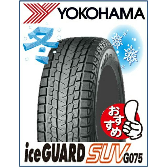 ☆送料無料☆ヨコハマ(YOKOHAMA) ice GUARD(アイスガード) SUV G075 285/45R22 114Q XLスタッドレスタイヤ4本セット