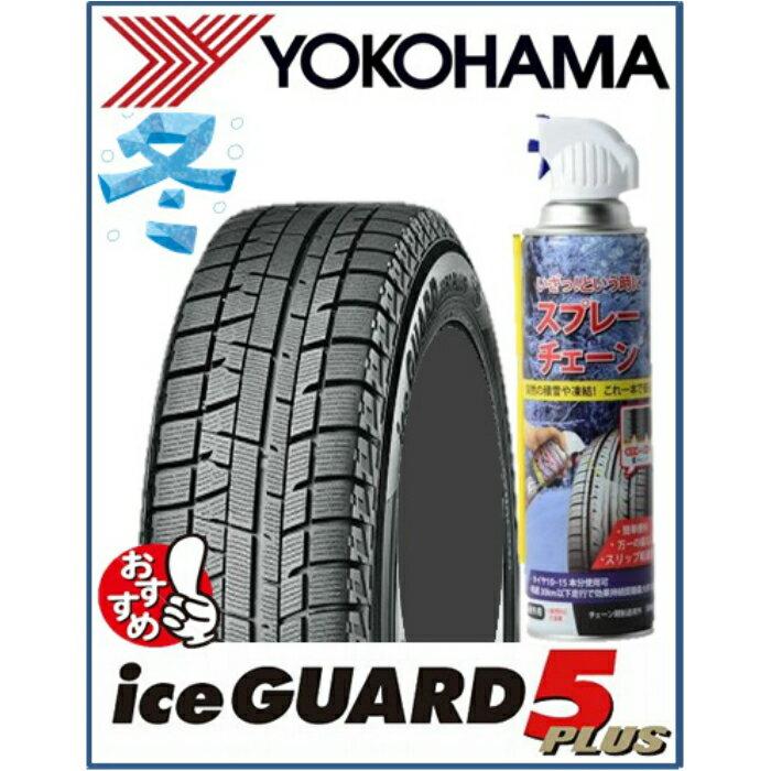 ☆送料無料☆スプレーチェーン付きヨコハマ(YOKOHAMA) ice GUARD(アイスガード) 5PLUS IG50 225/60R17 99Qスタッドレスタイヤ4本セット