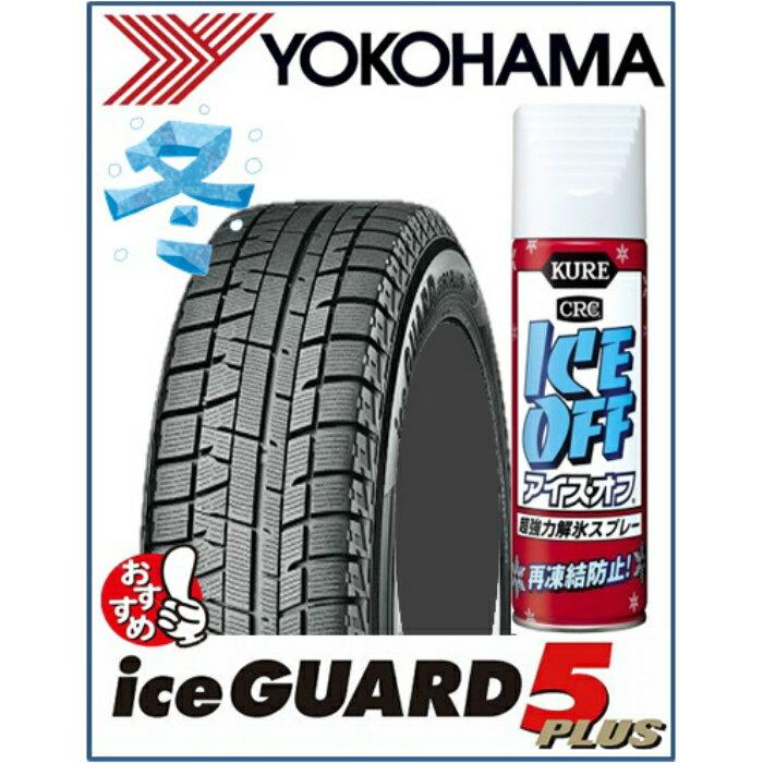 ☆送料無料☆解氷剤付きヨコハマ(YOKOHAMA) ice GUARD(アイスガード) 5PLUS IG50 215/70R15 98Qスタッドレスタイヤ4本セット