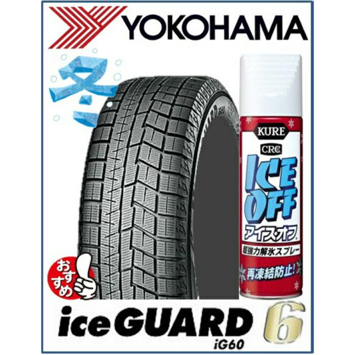 ☆送料無料☆解氷剤付きヨコハマ(YOKOHAMA) ice GUARD(アイスガード) 6 iG60 165/55R14 72Qスタッドレスタイヤ4本セット