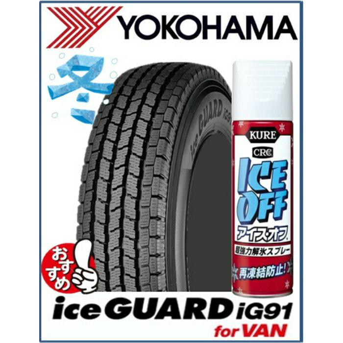 ☆送料無料☆解氷剤付きヨコハマ(YOKOHAMA) ice GUARD(アイスガード) iG91 for VAN 165/80R13 94/93Nスタッドレスタイヤ4本セット