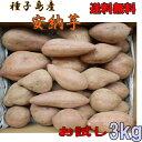予約1割増量 秀品お試しM・Sミックス3kg秀品 安納芋 種子島産 条件付き送料無料【北海道・東北・沖縄別途送料が必…