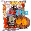 蜜芋安納芋 焼き芋2kg冷凍500g×4袋セット