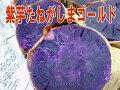 種子島産紫芋