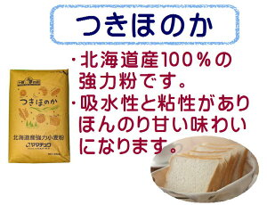 つきほのか 1kg パン用小麦粉 ヤマチュウ / 北海道産 100% 強力粉 / パン作り 小麦粉 食パン ホームベーカリー パン材料 1キロ 国産 強力小麦粉
