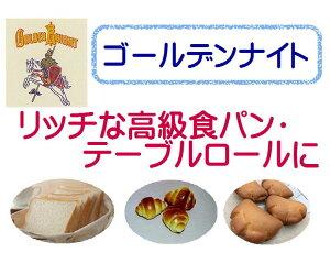 【送料無料】 ゴールデンナイト 10kg ( 1kg×10袋 ) パン用粉 強力粉 / 小麦粉 パン作り 食パン ホームベーカリー パン材料 パン 小麦 こむぎこ 麦 粉 ぱん メリケン粉 10キロ 【同梱不可】