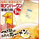 特ナンバーワン 1kg 日清製粉 中華麺用 準強力粉 小麦粉 / 手作り ラーメン用粉 中華麺用粉 手作り麺 中華麺 ラーメン…