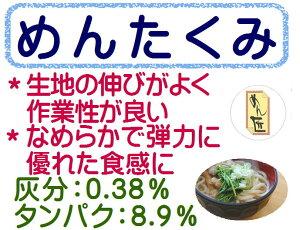 めんたくみ 1kg うどん粉 / 小麦粉 製麺 麺用粉 中力粉 小麦粉 日本製粉 手打ちうどん 手打ち麺 手打ち うどん用粉 1キロ