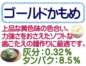 ゴールドかもめ 1kg 麺用粉 中力粉 小麦粉 / うどん用粉 手打ちうどん うどん粉 小麦粉 製麺 / 手打ち 手打ち麺 1キロ