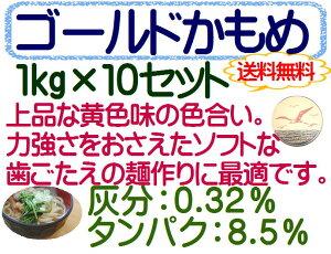 【送料無料】 ゴールドかもめ 10kg ( 1kg×10袋 ) 麺用粉 中力粉 小麦粉 1kg×10 / うどん用粉 手打ちうどん 10キロ うどん粉 麺用粉 小麦粉 製麺 / 手打ち 手打ち麺 【同梱不可】