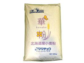 華粉 1kg 薄力粉 焼菓子用 小麦粉 / 北海道産 フランスパン用 ヤマチュウ 小麦粉 国産 / フランスパン パン作り 小麦粉 食パン ホームベーカリー パン材料 1キロ