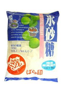 氷砂糖 1kg / 砂糖 果実酒 キャンディ サワードリンク 1キロ