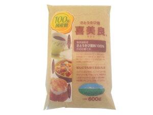 さとうきび 喜美良 きびら 600g / 奄美諸島産 国産 さとうきび原料 100% 砂糖 ブラウンシュガー きび