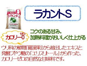 ラカントS 顆粒 1kg / エリスリトール 甘味料 カロリー0 1キロ ラカントs 自然派甘味料 サラヤ お買得 ダイエット食品