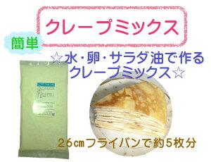 クレープミックス 200g / クレープMIX 製菓 ミックス粉 クレープ おやつ 手作り スイーツ