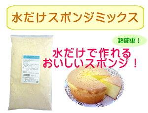 スポンジミックス粉 200g 18cm丸型 / 水だけ スポンジ ミックス 製菓 スポンジケーキ ミックス粉 mix MIX ケーキ ホールケーキ 手作りケーキ ロールケーキ オムレット 小分け 水だけスポンジMIX粉