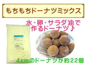 ★1/9〜15限定P23倍★ もちもちドーナツMIX 250g / ドーナッツ ミックス 製菓 ミックス粉 ドーナツ おやつ 手作り スイーツ