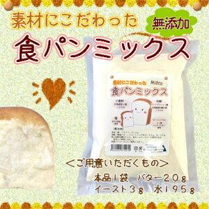 食パンミックス粉 300g / 北海道産 小麦 100% パン ミックス 無添加 製菓材料 食パン ミックス粉 パン用強力粉 焼きたてパン パンミックス パンミックス粉 / 素材にこだわった 食パンミックス